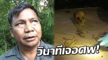 อาของ ผอ.อ้อย เผยพบศพเป็นคนแรก ล่าสุด ตร.ฝ่าดงระเบิด ค้นหาหลักฐานชิ้นส่วนเพิ่มเติม!