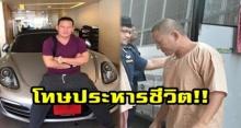 """ศาลสั่งโทษประหารชีวิต """"ไซซะนะ"""" เจ้าพ่อค้ายาเมืองลาว ชี้ต้องถูกลงโทษในไทย!!"""