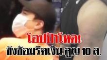 แฉหนุ่มเกาหลี-สาวไทย หลอก 3 นักธุรกิจญี่ปุ่นลงทุน ขังทรมาน 2 เดือน สูญ 10 ล้าน!