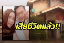 สลดสามีเสียชีวิตแล้ว!ภรรยาถูกตั้งข้อหา ฆ่าโดยเจตนา