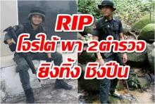 เศร้ามาก 8 โจรใต้พา 2 ตำรวจหนุ่ม ไปยิงทิ้ง ชิงปืน เผารถวอด