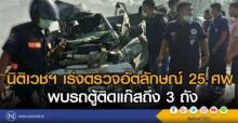นิติเวชฯ เร่งตรวจอัตลักษณ์ 25 ศพ พบรถตู้ชนติดแก๊สถึง 3 ถัง