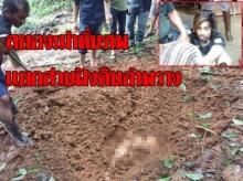 โครตสยอง!! หนุ่มหายตัวลึกลับที่แท้ถูกหลานชายฆ่าชำแหละศพ แยกชิ้นส่วนฝังดินอำพราง