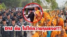 DSI ยันไม่ใช้ความรุนแรง!!! อ้างโซเชียลปลุกระดม แจงคลิปพระตบกล้องเป็นพระจริง