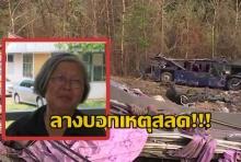 ผู้บาดเจ็บจากรถบัสตกเหว เผยนาทีเฉียดตาย เเละลางบอกเหตุจากแม่ผู้ตาย!(คลิป)