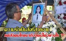 เปิดอก! พ่อครูอิง เหยื่อรักต้องฆ่า ถาม ความรักเป็นสิ่งที่สวยงาม แต่สังคมไทยมาถึงจุดนี้ได้อย่างไร ?!
