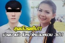 สารภาพสิ้น!! 'สิบเอก'อุ้มฆ่า'น้องพลอย'ทิ้งศพ3ปี ศัลยกรรมอำพรางหน้า