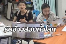 ฉลาดเกมโกง !รวบ 2 สาวจีน คาเชียงใหม่ ตระเวนรับจ้างสอบโทเฟล รอบโลก