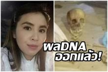 ผลตรวจออกแล้ว!! ดีเอ็นเอ ชี้ชัด ยืนยันเป็นศพ ผอ.อ้อย!!