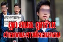 สื่อนอกตีข่าวลูกชาย สนช. นักเรียนนอกถูกจับถ่ายใต้กระโปรงสาวที่ลอนดอน