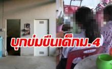 เพื่อนบ้านหื่น บุกข่มขืนสาววัย 16 ในห้องน้ำ ย่องลงมือ ตอนพ่อแม่ดูทีวี