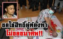 โหดเหี้ยม! 'พูล้า'ฆ่ายายหลาน เล่าเหตุเชือดคอ ขอใช้สิทธิ์ผู้ต้องหาไม่ไปขอขมาศพ!!