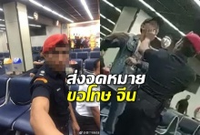 การท่าอากาศยานไทย ส่งจดหมายขอโทษ จีน หลังรปภ.ก่อเหตุฉาว!
