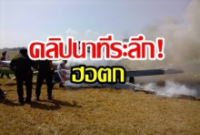 ฮ.ฝึกบินฝนหลวงตก โชคดีหนีทันก่อนเพลิงลุกไหม้