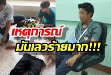ครูพละเผยนาทีเฉียดตาย ถูกแก๊งงานบวชรุมยำเก้าอี้ฟาดเจ็บสาหัส ชี้เลวร้ายมาก