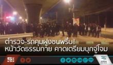 ตำรวจ-รถคุมฝูงชนพรึ่บ! หน้าวัดธรรมกาย คาดเตรียมบุกจู่โจม
