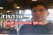 เกย์ไทยผวา!! หนุ่มเช็คแพร่ HIV สารภาพ ชอบนอนกับผู้ชาย