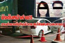 ยิงดับหน้าค่าย!!ดาบตำรวจหึงโหดรัวกระสุนใส่แฟนสาวเละคารถ
