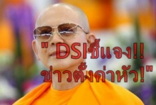 DSI ชี้แจงข่าว ตั้งค่าหัว ธัมชโย!!