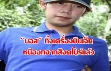 ตำรวจสากล เผยบอสทิ้งเจ็ทส่วนตัวเผ่นจากสิงคโปร์ 27เมย.