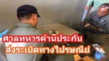 ศาลทหารลงดาบ ค้านประกัน 2 ใน 6 ผู้ต้องหา ส่งระเบิดทางไปรษณีย์