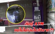 โจรกระจอก!  หนุ่มใช้แก๊สตัดเหล็กตัดตู้ ATM แต่ไม่ได้เงินไปสักบาท?!