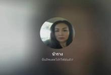 พบหญิงไทยขอความช่วยเหลือ ถูกบังคับขายตัวในยูเออี