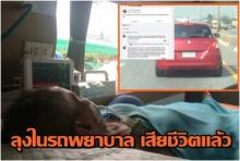 ลุงในรถพยาบาลเสียชีวิตเเล้ว ญาติเผยนาทีถูกเก๋งขับขวางไม่ยอมหลีกทางให้
