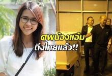 ศพ 'น้องแอ๋ม' ถึงไทยแล้ว พ่อรอรับสุดเศร้า ชี้ครอบครัวรูมเมตใจดำหายเงียบ