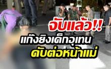 จับแล้ว 2 เด็กช่างวางแผน-ชี้เป้า ยิงนศ.อุเทนฯ ดับต่อหน้าแม่ เร่งล่าที่เหลือ!!