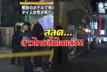 สลด!สาวไทย ถูกซ้อมเปลือย ในโรงแรมที่โตเกียว เสียชีวิตแล้ว(คลิป)