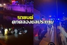 ช็อค!!รถยนต์พุ่งชนราวสะพาน แล้วตกไปในคลองชลประทาน