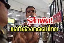บิ๊กโจ๊กเผยทูตออสเตรเลียรู้สึกผิด แต่ก็ต้องกดดันไทยให้จับฮาคีม