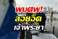 พบศพชายนิรนามลอยเจ้าพระยา คาดกระโดดสะพานพระราม5.เร่งหาญาติ!
