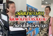 อดีตนักข่าวสาวทีวีร้อง ถูกผัวนักข่าวซ้อมน่วม มัดมือเท้า กีดกันไม่ให้เจอหน้าลูก