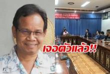 พบแล้ว! เสี่ยสิงห์แก้ว นักธุรกิจไทยถูกอุ้มเรียกค่าไถ่ 5 ล้าน