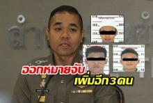 ศาลอาญา อนุมัติหมายจับเพิ่มอีก 3 คนร้าย บึ้มป่วนกรุง-ปริมณฑล
