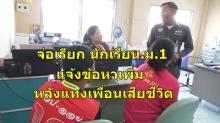 ตำรวจ จ่อเรียกนร.ม.1 แจ้งข้อหาเพิ่มหลังแทงเพื่อนเสียชีวิต