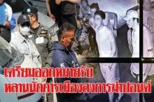 """ไม่รอด!! เตรียมออกหมายจับเพิ่มหลานนักการเมืองท้องถิ่น ข้อหาบงการฆ่า """"ปอนด์"""""""