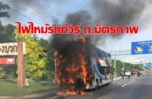 ระทึก!! ไฟไหม้รถทัวร์บนถ.มิตรภาพ (ชมภาพ)