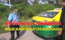 เสื่อมไปอีก!! แท็กซี่ยืนช่วยตัวเองกลางปั๊มน้ำมัน แถมชวนเด็กปั๊มสาวร่วมหลับนอน