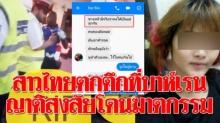 สาวไทยตกตึกตายที่บาห์เรน ญาติสงสัยโดนฆาตกรรม(คลิป)