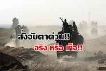 มท.4 สั่งเช็คข่าวลือ ไอเอส ติดอาวุธ หนีเข้ากบดานในไทย!!