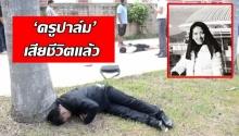 อาลัย!!! 'ครูปาล์ม' เหยื่อแฟนเก่าอดีตโค้ชบอล ถูกดักยิง เสียชีวิตแล้ว
