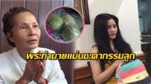 แม่โล่งใจ!! เปรี้ยว ถูกจับส่งกลับไทย เตรียมนำฝรั่งไปฝาก เผยพระทำนายแม่น!!