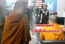 """เหตุผลที่ """"เณรคำ"""" ไม่ยื่นอุทธรณ์ศาลมะกัน จนถูกส่งตัวกลับไทย"""