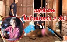 สุดสลด! ยายวัย 81 ไม่รู้ว่าพี่สาวตายแล้ว อยู่กับศพในบ้านมากว่า 2 วัน!