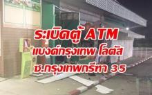 ระเบิดตู้ ATM แบงค์กรุงเทพ หน้าโลตัสเอ็กซ์เพรส ซ.กรุงเทพกรีฑา 35
