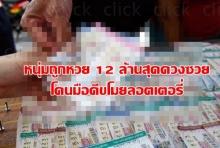 อดเป็นเศรษฐี!! หนุ่มถูกหวย 12 ล้านสุดดวงซวย โดนมือดีขโมยลอตเตอรี่หนีไปขึ้นเงิน