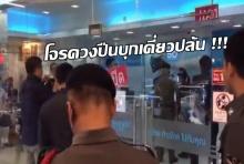 ระทึกแบงก์กรุงไทย! โจรควงปืนบุกเดี่ยวปล้น ลูกค้าซวยโดนจ่อหัวชิงเงิน